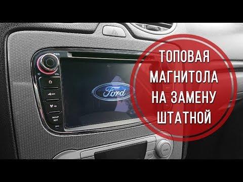 Обзор и установка магнитолы на автомобили ФОРД