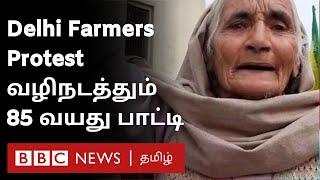 Farmers Protest Delhi News: டெல்லி விவசாயிகள் போராட்டத்தை வழிநடத்தும் 85 வயது பாட்டி | Farm Laws