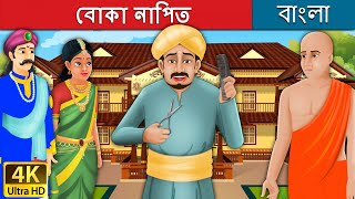 বোকা নাপিত | The Foolish Barber in Bengali | Rupkothar Golpo | Bangla Cartoon | Bengali Fairy Tales