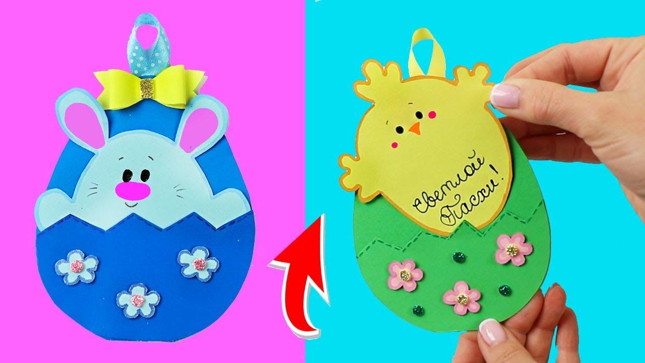 Пасхальные ЯЙЦА ОТКРЫТКИ из бумаги / Поделки на Пасху для детей