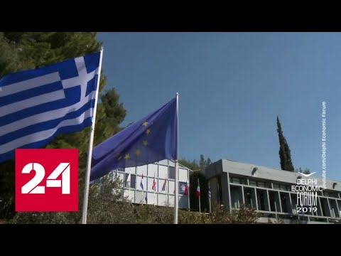 Замена модератора из РФ: скандал на Дельфийском экономическом форуме в Греции - Россия 24