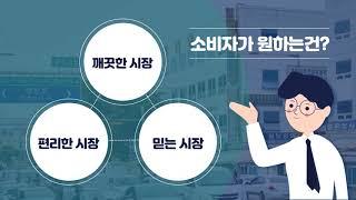 경동시장홍보영상 마케팅…