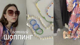 vlog летний шоппинг конец локдауна в Украине