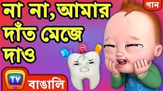 না না, আমার দাঁত মেজে দাও (No No Brush My Teeth Song) - Bangla Rhymes for Children - ChuChu TV
