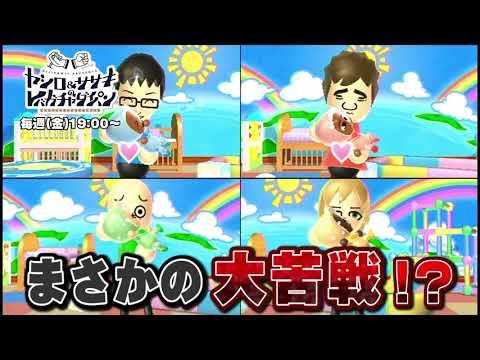 【予告!】ヤシロ&ササキのレバガチャダイパン #34