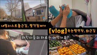 [넬하친] 네일샵브이로그(Vlog)|시술영상| 발각질제…