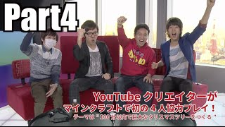 YouTube クリエイターがマインクラフトで初の 4 人協力プレイ。  Part4 【 Game Week with Google Play 】