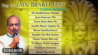Top 10 Jain Bhakti Geet by Kishor Manraja | Jain Stavans | Jain Devotional Songs