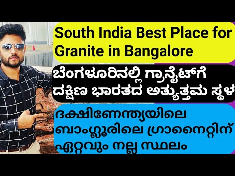South India's Best Place For #granite #stone In #jigani #bangalore #market #VarietyStonesOverseas