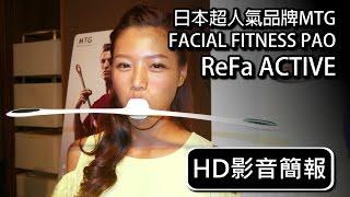 日本 MTG 臉部鍛鍊棒 - [HD]影音簡報