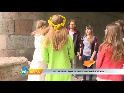 РЕН Новости Псков 19.05.2016 # Ганзейский квест