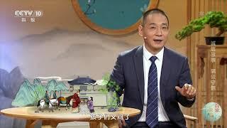 [百家说故事] 韩田鹿讲述:诚信故事 郭伋守信   课本中国
