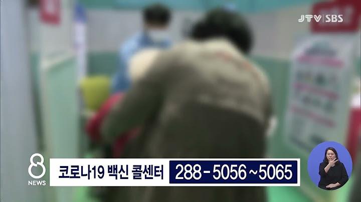 [JTV 8 뉴스] 코로나19 백신 콜센터 '063-288-5056 ~ 5065'