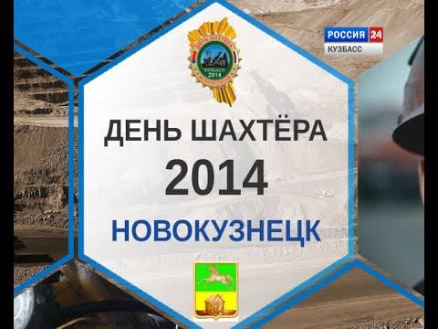 Кузбасс отмечает День шахтера