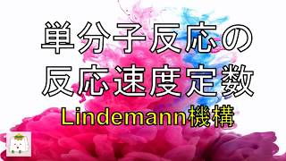 Lindemann機構を仮定した単分子の反応速度解析【反応速度論、熱・統計力学】