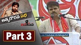 Pawan Kalyan Speech at Kakinada Meet Atma Gourava Sabha Part 3 NTV