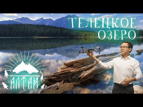 Телецкое озеро - Дикая природа Алтая - Глубокое расслабление