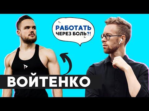 Разбор проблем Игоря Войтенко от психолога