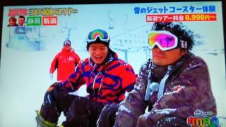 1月18日におじゃMAPでやっていた雪のジェットコースターです! 菊池風磨...