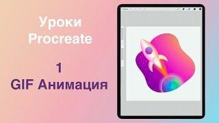 Уроки Procreate. 1. GIF Анимация. Как снять видео ролик.