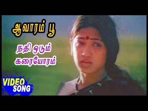 Aavarampoo Movie Songs   Nadhi odum Video Song with Lyrics   Vineeth   Nandhini   Ilayaraja