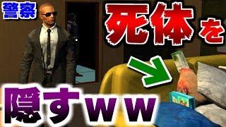 バラバラの死体を警察にバレないように隠すゲームがガバガバすぎて笑った【バカゲー】 thumbnail