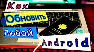 Как обновить любой Android  4.2.2 и 4.4.2 на  5.0 и 6.0 7.0(2017)!