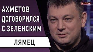 У Трубы нет шансов, суд на стороне президента: Лямец - Зеленский, Крым, Ахметов