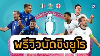 สกู๊ปกีฬา : พรีวิวนัดชิงชนะเลิศ ยูโร 2020 | อิตาลี vs อังกฤษ