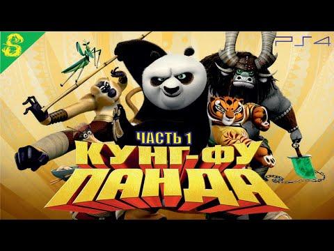 Мультфильм кунфу панда 2 смотреть в хорошем качестве