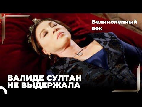 Великолепный век серия 40