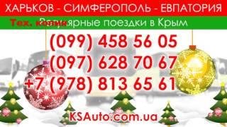 Пассажирские перевозки Харьков Крым(, 2015-11-29T20:55:52.000Z)
