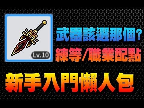 【楓之谷M】新手上路懶人包武器選擇教學【台服】