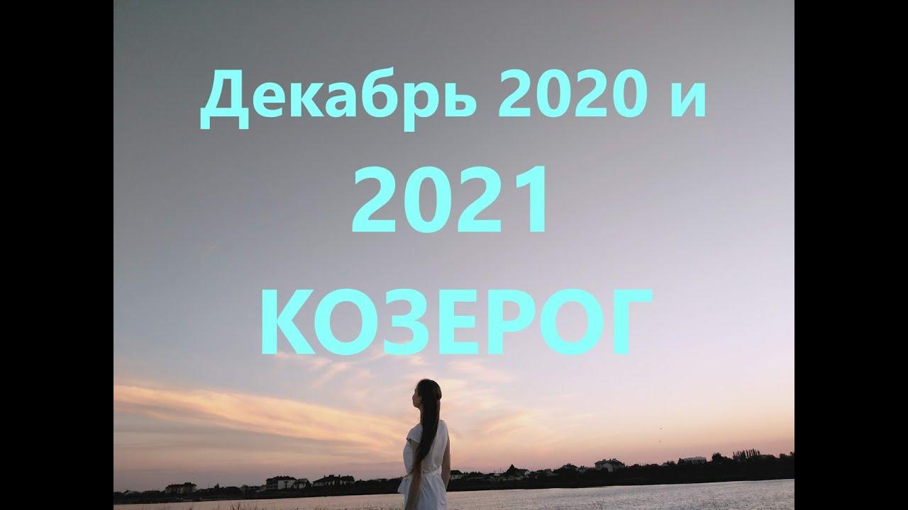 Гороскоп на Декабрь 2020 и 2021 Козерог ДЕНЬГИ/ Эра Водолея /План-прогноз Tais Star