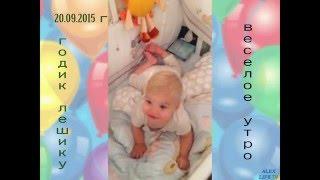 Сыну годик! Отмечаем день рождение Лешика 2015г
