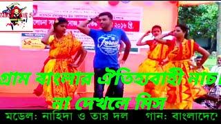Download Video বাংলাদেশের একতারা সুর#Bangladesher aktera sur,,,Reunion song-2016 MP3 3GP MP4