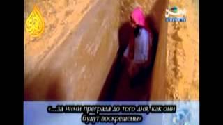 О рабы Аллаха! Посмотри что ожидает вас после смерти!(, 2012-04-21T12:44:39.000Z)