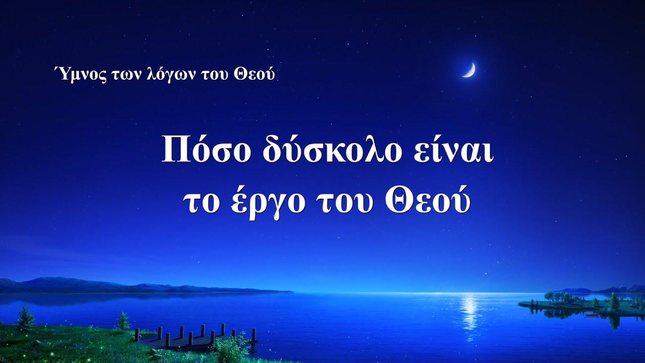 Ύμνος των λόγων του Θεού   Πόσο δύσκολο είναι το έργο του Θεού