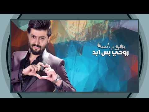احمد البحار - روحي الحبيبي فدوة / Offical Audio