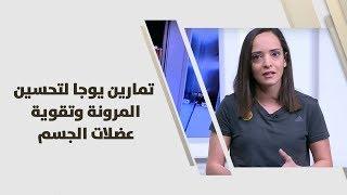 ريهام الخياط - تمارين يوجا لتحسين المرونة وتقوية عضلات الجسم