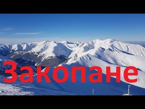 Главный горнолыжный 🎿 курорт Польши. Что посмотреть в Закопане?