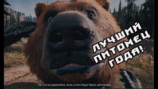 Far Cry 5 (ЧИЗБУРГЕР!) (2)