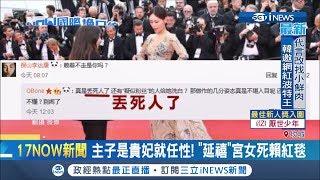坎城變中國城?  無名中國女星流連紅毯 遭保全驅離還裝傻|【國際局勢。先知道】20190515|三立iNEWS