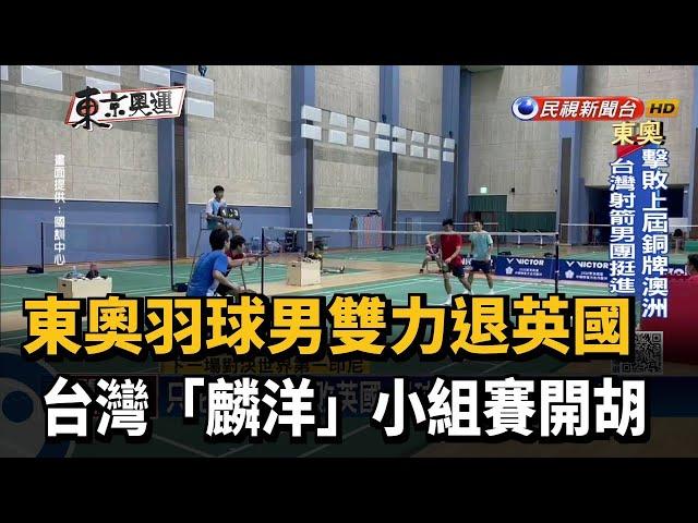 東奧羽球男雙力退英國 台灣「麟洋」小組賽開胡-民視新聞