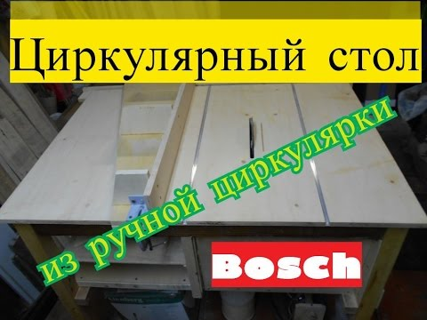 Смотреть Циркулярный стол из ручной циркулярки Bosch