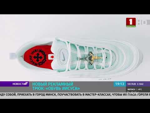 Компания Nike выпустила «обувь Иисуса»
