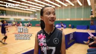 Publication Date: 2018-05-30 | Video Title: 20180527 全港小學區際排球比賽 女子冠軍戰