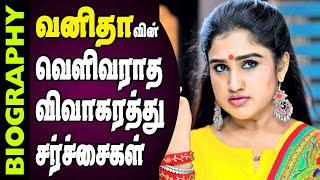 Unknown Facts About Actress Vanitha Vijayakumar Biography In Tamil |