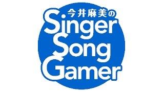 今井麻美のSSG: 第31回 - 第65回 【映像配信】