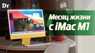 Месяц жизни с iMac на M1